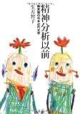 精神分析以前―無意識の日本近代文学