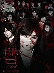 讐 〜ADA〜 第二部 絶望篇