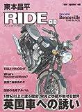 東本昌平RIDE80 (Motor Magazine Mook)