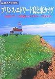 プリンス・エドワード島と東カナダ—『赤毛のアン』の故郷とカナダのルーツをたどる (旅名人ブックス)
