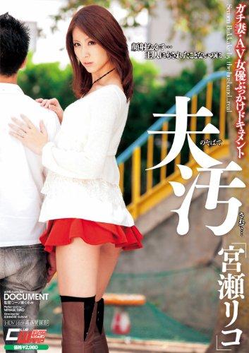 夫のそばで汚されて… ガチ妻・AV女優ぶっかけドキュメント 宮瀬リコ [DVD]