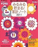 みるみる貯まる!カンタン家計ノート2011 (ベネッセ・ムック)