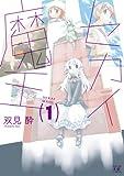 セカイ魔王 / 双見 酔 のシリーズ情報を見る