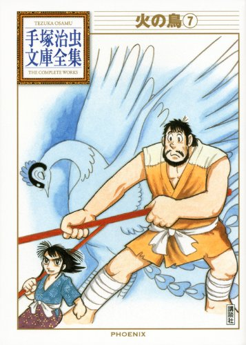 火の鳥(7) (手塚治虫文庫全集 BT 161)