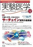 実験医学 10年12月号 28ー19―バイオサイエンスと医学の最先端総合誌 特集:代謝と老化・寿命を結ぶサーチュイン研究の最前線
