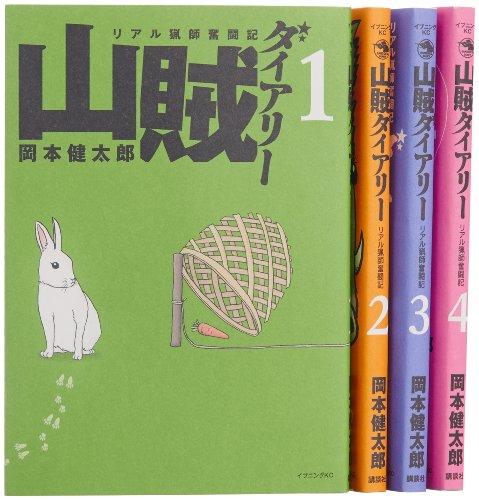 山賊ダイアリー コミック 1-4巻セット (イブニングKC)