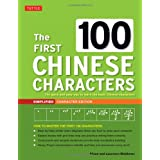 Simplified Character: The Quick and Easy Method to Learn the 100 Most Basic Chinese Characters (Tuttle Language Library)by Alison Matthews