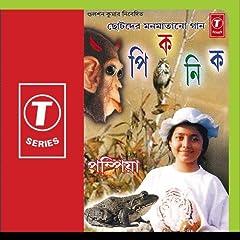 Bangla Children's Songs - Chotoder Gan Online MP3 Download