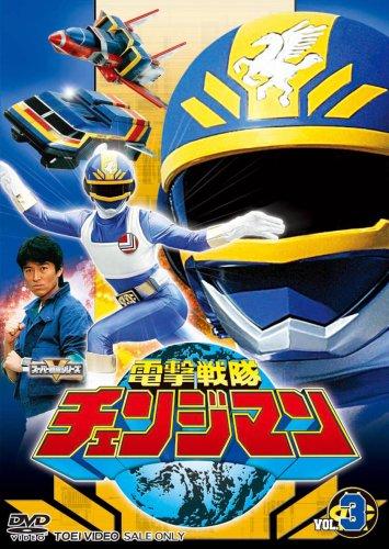 電撃戦隊チェンジマン VOL.3 [DVD]