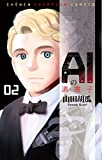 AIの遺電子 02 (少年チャンピオン・コミックス)