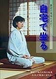 座禅入門ビデオ自宅で坐る[DVD]