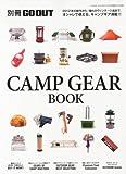 別冊GO OUT CAMP GEAR BOOK (ゴーアウト キャンプ ギア ブック) 2012年 05月号 [雑誌]