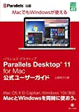 Parallels Desktop 11 for Mac 公式ユーザーガイド (グリーン・プレス デジタルライブラリー)