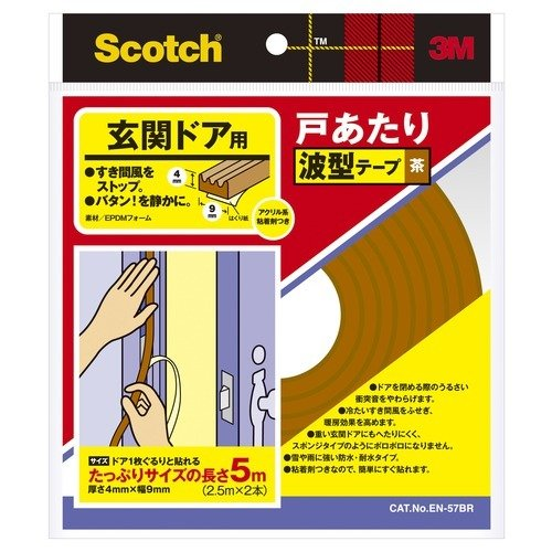 スコッチ(R) 玄関ドア用戸あたり波型テープ 4mm×9mm×5m 茶 1本 EN-57BR