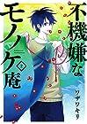 不機嫌なモノノケ庵 第2巻 2014年09月22日発売