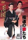 極道の妻たち リベンジ[DVD]