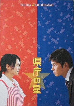 【映画パンフ】県庁の星 西谷弘 織田裕二 柴咲コウ