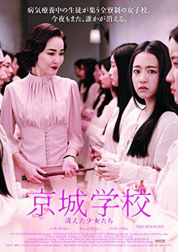 京城学校:消えた少女たち [DVD]
