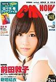 CM NOW (シーエム・ナウ) 2011年 01月号 [雑誌]