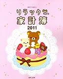 リラックマ家計簿 2011 (別冊すてきな奥さん)