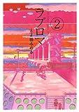 ラブロマ 新装版(2) (ゲッサン少年サンデーコミックス)