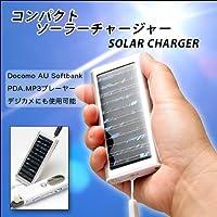 太陽光で携帯、デジカメ、ゲーム機など充電 ♪コンパクトソーラーチャージャー