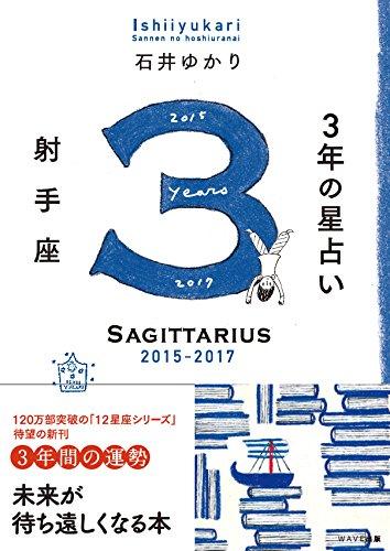 3年の星占い 射手座 2015-2017
