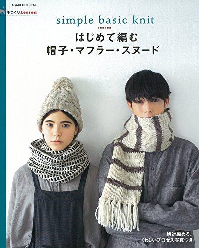 手づくりLesson はじめて編む 帽子・マフラー・スヌード (アサヒオリジナル)