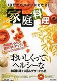 月刊聴く中国語別冊 10分でカンタンにできる!中国家庭料理 2010年 11月号 [雑誌]
