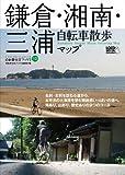 鎌倉・湘南・三浦自転車散歩マップ