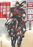 三国志 ④ (バンブーコミックス )