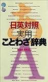 日英対照実用ことわざ辞典 (講談社ことばの新書)