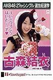 AKB48公式生写真 27thシングル 選抜総選挙 真夏のSounds good !【古森結衣】
