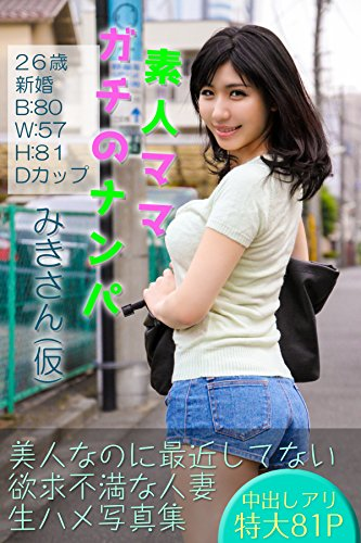 素人ママ ガチのナンパ みきさん(仮) (ナンナンナンパ) thumbnail