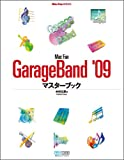 Mac Fan GarageBand '09マスターブック (Mac Fan BOOKS)