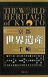 京都・世界遺産手帳 (河原書店の手帳ブックシリーズ)