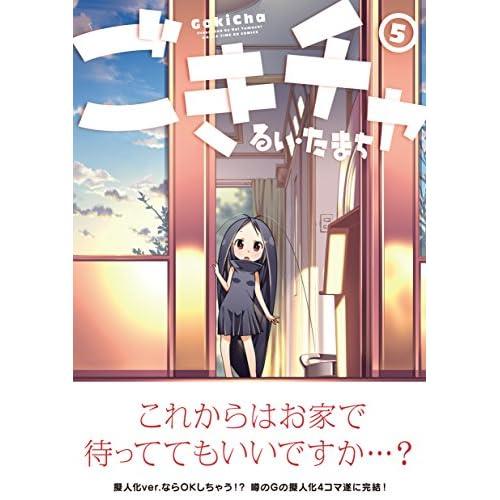 ごきチャ (5) (まんがタイムKRコミックス)