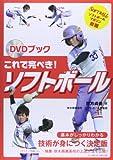 これで完ぺき!ソフトボール—DVDブック (DVD BOOK)