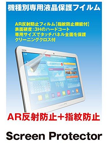 【AR反射防止+指紋防止】 ヤマダ EveryPad Pro専用 液晶保護フィルム(ARコート指紋防止機能付)