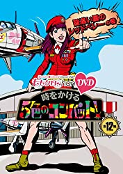 『ももクロChan』第3弾 時をかける5色のコンバット[DVD] 第12集