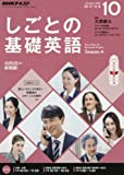 NHKテレビ しごとの基礎英語 2016年 10 月号 [雑誌]