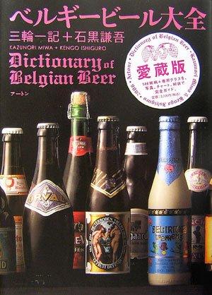 ベルギービール大全