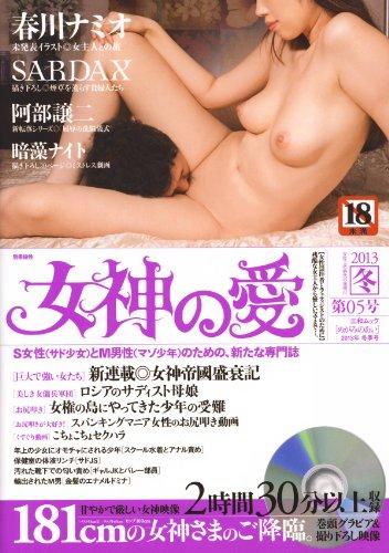 別冊秘性 女神の愛 第5号