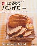 新 はじめてのパン作り―作り方が写真中心でわかりやすい!ホームベーカリー用レシピも! (主婦の友生活シリーズ)