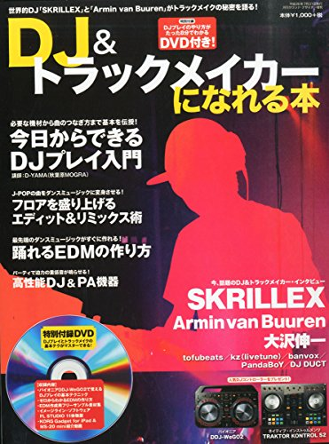 DJ&�ȥ�å��ᥤ�����ˤʤ����(������ɡ��ǥ����ʡ�2014ǯ 08�����)