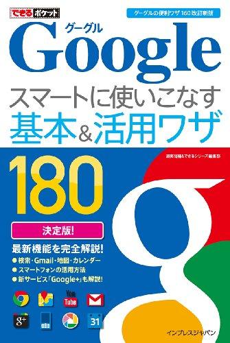 できるポケット Google スマートに使いこなす基本&活用ワザ 180 [グーグルの便利ワザ160 改訂新版]