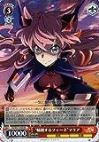 """ヴァイスシュヴァルツ """"輪廻するフィーネ""""マリア (RR) / 戦姫絶唱シンフォギアG (SGW27)"""