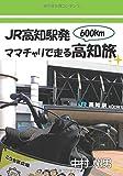 JR高知駅発ママチャリで走る高知旅 (∞books(ムゲンブックス) - デザインエッグ社)