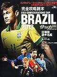 サッカーマガジン増刊 コンフェデレーションズ杯展望号 2013年 7/10号 [雑誌]