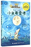 img - for Young Fredle (Chinese Edition) book / textbook / text book